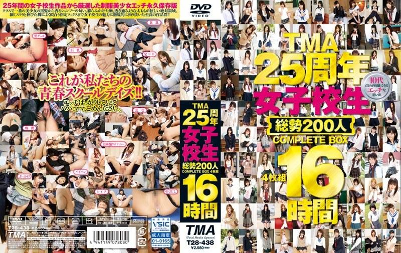 [T-28438] TMA25周年女子校生総勢200人COMPLETE BOX 4枚組16時間 T 女子校生
