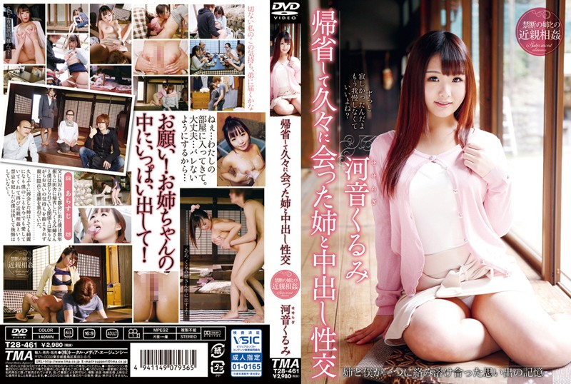 Bokep Jepang T28-461 Homecoming To Cum And Sister Met After A Long Time In Sexual Intercourse Kawaon Walnut
