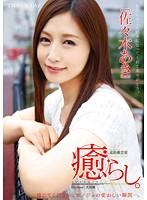 T28-469 Healing Likeness Aki Sasaki