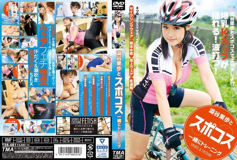 CENSORED T28-481 澁谷果歩とスポコス一緒にトレーニング, AV Censored