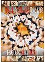 総勢84人の乱交映像BOX 4枚組16時間