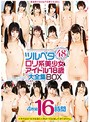 ツルペタロリ系美少女アイドル18歳大全集BOX 4枚組16時間