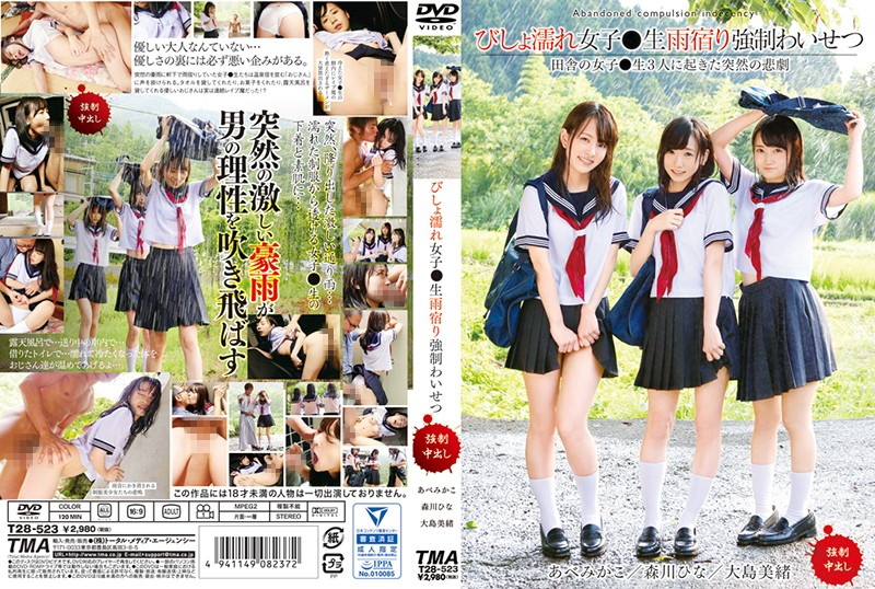Drenched Girls ● Rusodo Compulsion Indecency