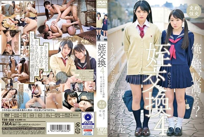 T-28558 Torture 子 子 Sex 換 Record By 姪 Exchange 4 ~ 2 Uncles ~ 渚 平 · 花