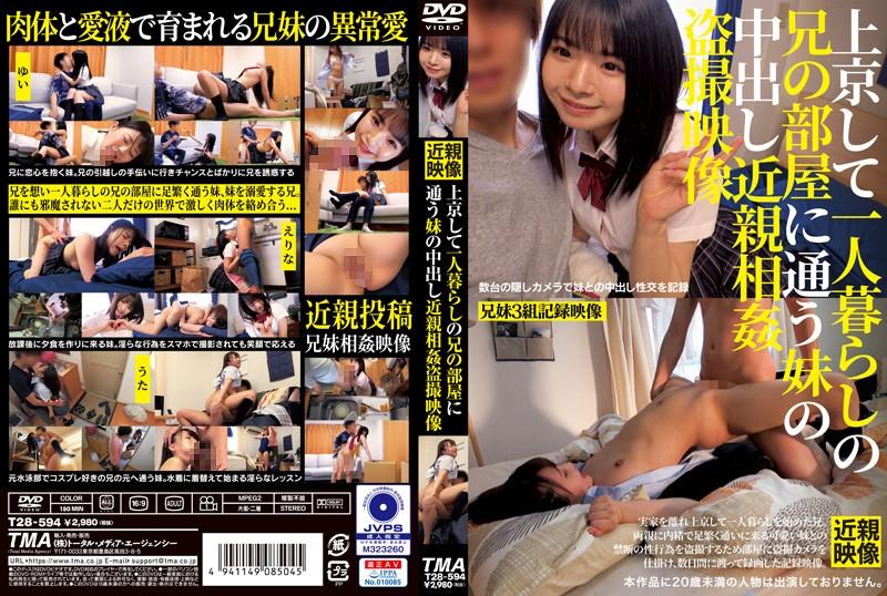 http://pics.dmm.co.jp/mono/movie/adult/55t28594/55t28594pl.jpg