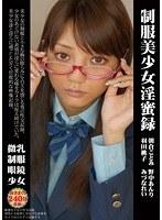 「制服美少女淫蜜録」のパッケージ画像