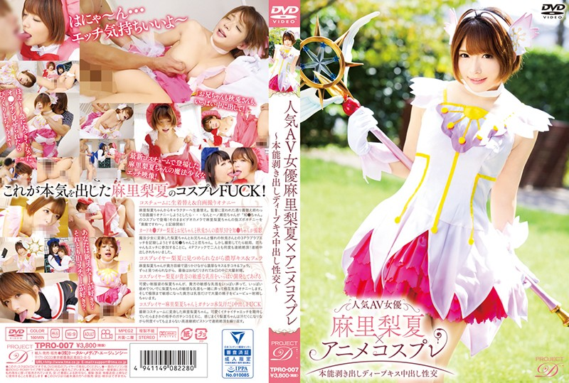 [TPRO-007] Popular AV Actress Mari Rika × Anime Cosplay ~ Deep Kiss x Cum Inside ~