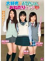Watch The Etch Begging To Favorite Brother - Miyano Hitomi, Momoi Reno, Hasegawa Natsuki