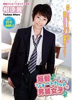 Image TSMS-046 Of Short Hair Shortcut Dressing Women Tsubasa Aihara