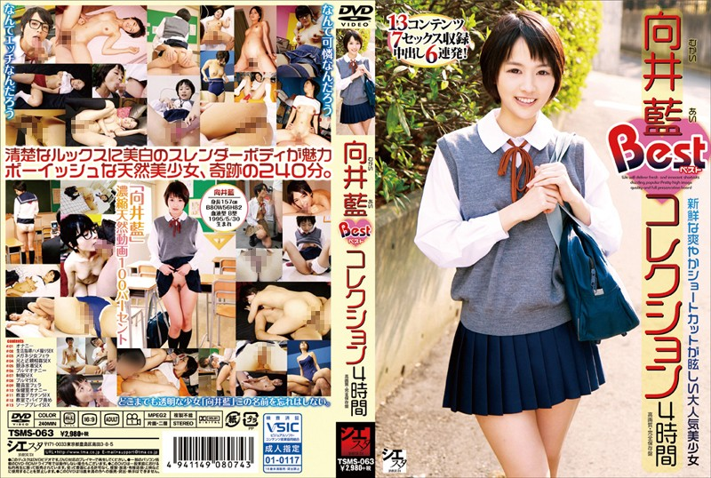 [TSMS-063] 向井藍Bestコレクション4時間 TMA