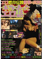 BDSR-056 Truth Of Urban Legends Erotic Shock! Part Of The Erotic Video Voyeur Lurking In Darkness Definitive Post Juicy Story Was Really ~ ~