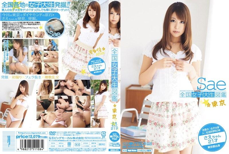 愛原さえ BDSR-073 全国女子大生図鑑☆東京 さえちゃん  ハメ撮り  女子大生