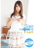 Image BDSR-073 Tokyo College Student Even Chan ☆ National Book