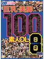�������� 100�� �ǿ�OL BEST8����