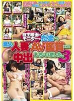 Image BDSR-120 Monitoring And Self-deceiving Movie, I Was Allowed To Cum Watch AV In Amateur Wife. 3