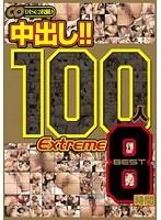【予約】中出し!! 100人 Extreme BEST 8時間