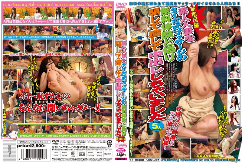 BDSR-178 - Shinjuku Hen It Became More Cum To Heal Trick And Deceit Free Trial Of Thai Traditional Massage Amateur Housewife