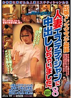 BDSR-179 - I Ended Up With Cum On A Business Trip Men Este Voyeur Married Esthetician. 8.