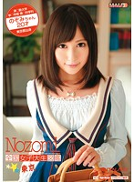 National College Student Picture Book ☆ Tokyo Nozomi-chan
