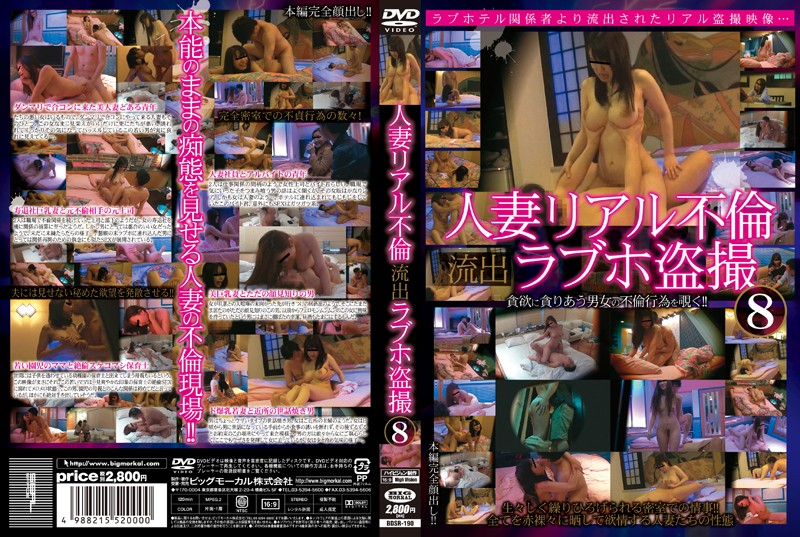 BDSR-190 Wife Real Affair Outflow Hotel Scam Voyeur 8