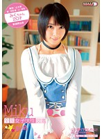 Image BDSR-204 The National College Student Picture Book ☆ Niigata Miku-chan