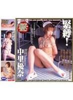 「緊縛!中里優奈」のパッケージ画像