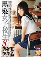 黒髪女子校生 8