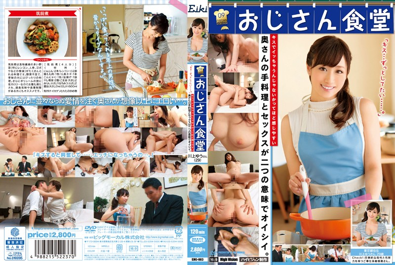 """57eiki003pl EIKI 003 Yu Kawakami   """"I Just Want to Lose Myself in Kissing"""" An Eatery For Older Guys 09   This Wife Who's So Receptive She Just Might Cum While Kissing Makes Delicious Dishes and is Delicious For Sex"""