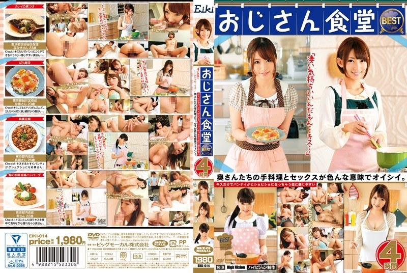 [EIKI-014] 「凄い気持ちいいんだもん…キス…」おじさん食堂 BEST キスだけでパンティがビショビショになっちゃう位に感じやすい奥さんたちの手料理とセックスが色んな意味でオイシイ。 雪菜希 ビッグモーカル
