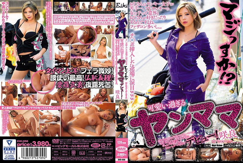 EIKI-050 As Soon As I Inserted The Water Eyes Www Seriously! Is It? Young Mom Debuted Too Cute! Sakura Looks Scary Ora Ola Yankee Mama Has Sex With Her Unexpected Gap. [There Is Also An Oil Massage] Kana Tachibana