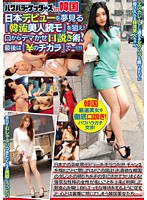 HUSR-058 - Aim Dream Of Power Harassment Getters Japan Debut In Korea The