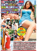 Watch Aim Perfusion Beauty Read Algae Yearn To Debut In Japan! Power Harassment Getters In Korea Surgery A