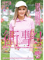 [HUSR-124] Shocking! The Sexiest Most Beautiful Girl From The Golfing World - Beautiful Blond Golfer AV Debut. Super Athletic Beauty Number 19 Hole In One!