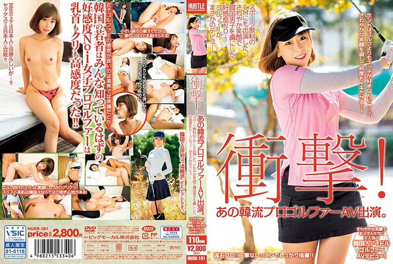 HUSR-181 Shocking! That Korean Pro Golfer Stars In A Porno. The Popular Golfer Who Appeared In A TV Commercial For A Sports Drink And Captivated Korean Men With Her Smile Makes A Shocking Porn Debut!