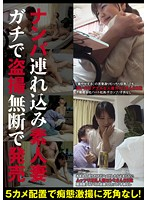 ITSR-006 - Released Without Permission Voyeur Amateur Wife Damn Tsurekomi Nampa