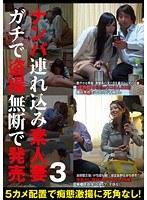 Watch ITSR-009 Release 3 Without Permission Voyeur Amateur Wife Damn Tsurekomi Nampa