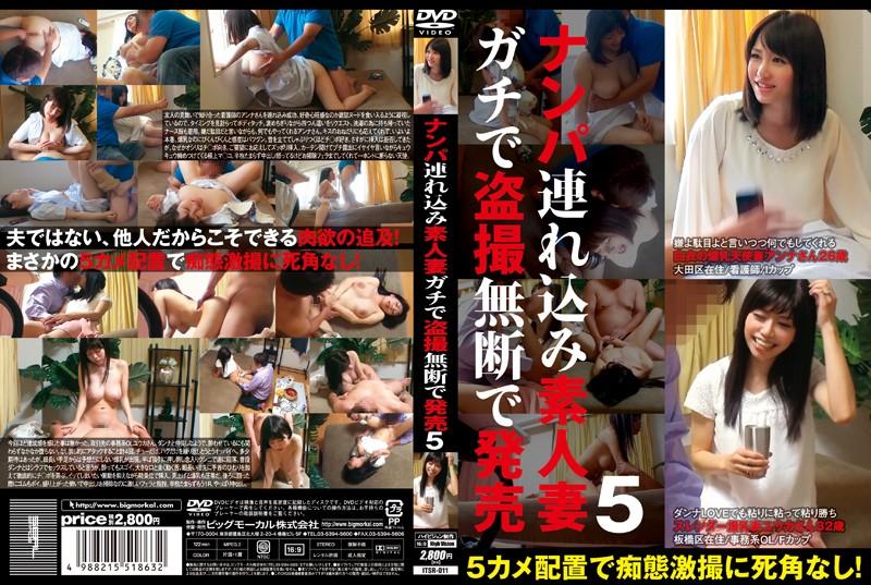 5 Released Without Permission Voyeur Amateur Wife Damn Tsurekomi Nampa