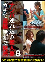 Image ITSR-014 8 Released Without Permission Voyeur Amateur Wife Gachi Tsurekomi Nampa