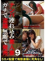 Nampa Tsurekomi Released Without Permission And Voyeur Amateur Wife Gachi 9
