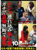 Watch Nampa Tsurekomi Released Without Permission And Voyeur Amateur Wife Gachi 10