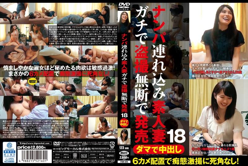[ITSR-025] ダマで中出し ナンパ連れ込み素人妻 ガチで盗撮無断で発売 18 素人 ドキュメンタリー ナンパ