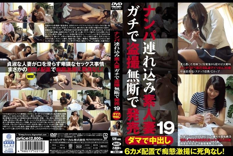 中文字幕-ITSR-027 ダマで中出し ナンパ連れ込み素人妻 ガチで盗撮無断で発売 19