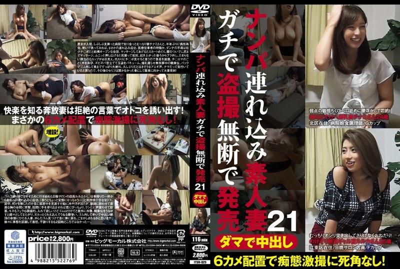 57itsr029pl ITSR 029 Voyeur Amateur Wife Gachi