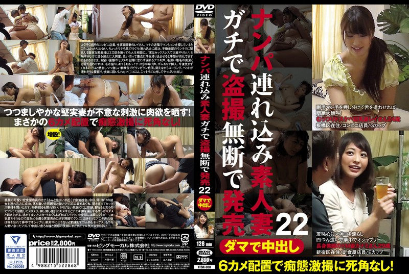 ITSR-030 Released Pies Nampa Tsurekomi Without Permission Spy Amateur Wife Gachi In Damas 22