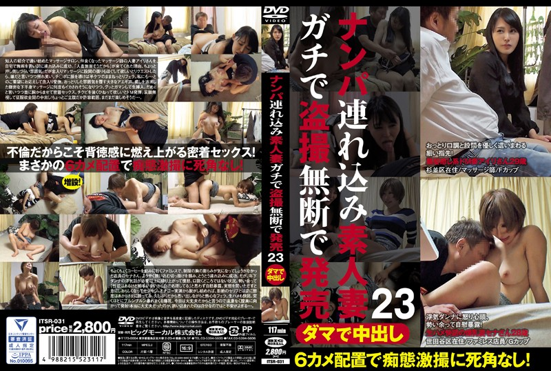 ITSR-031 Released Pies Nampa Tsurekomi Without Permission Spy Amateur Wife Gachi In Damas 23