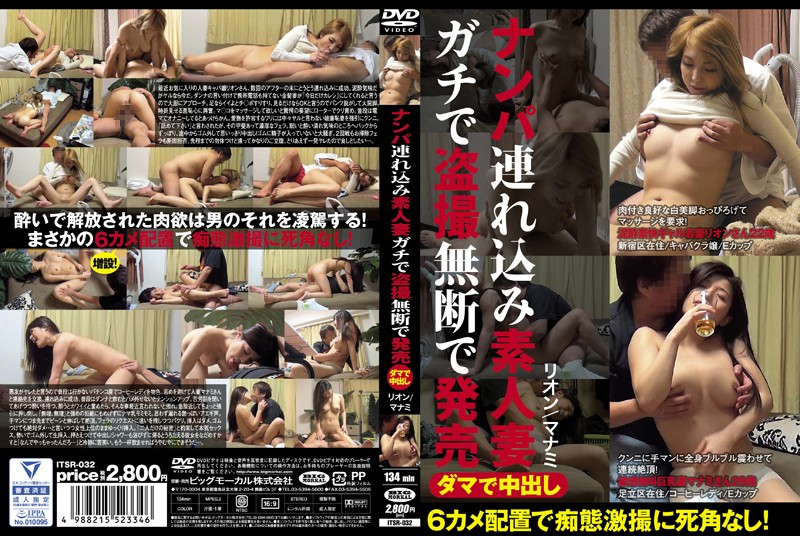 ITSR-032 Released Pies Nampa Tsurekomi Without Permission Spy Amateur Wife Gachi In Damas Heraklion / Manami