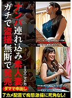 ITSR-041 Released Pies Nampa Tsurekomi Without Permission Spy Amateur Wife Gachi In Damas Misuzu / Madoka