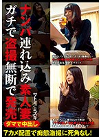 ITSR-043 Released Satomi / Mizuki Pies Reality Tsurekomi Without Permission Spy In Amateur Wife Gachi In Lumps