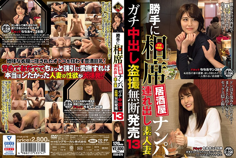 ITSR-070  We Nampa Seduced This Amateur Wife At An Izakaya Bar And Took Her Home Serious Creampie Peeping And We're Selling The Footage Without Permission 13