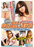 JKSR-116 Gonzo Out Now!Kaodashi!In Nishi-play Dense And Celebrity Wife Wife Nampa-clean
